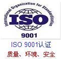 通辽ISO9001质量管理体系认证怎么申请