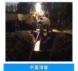 淄博非开挖管道电话