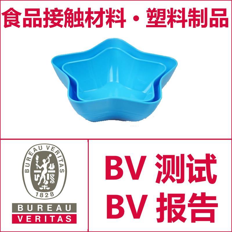 巴中塑料制品检测费用