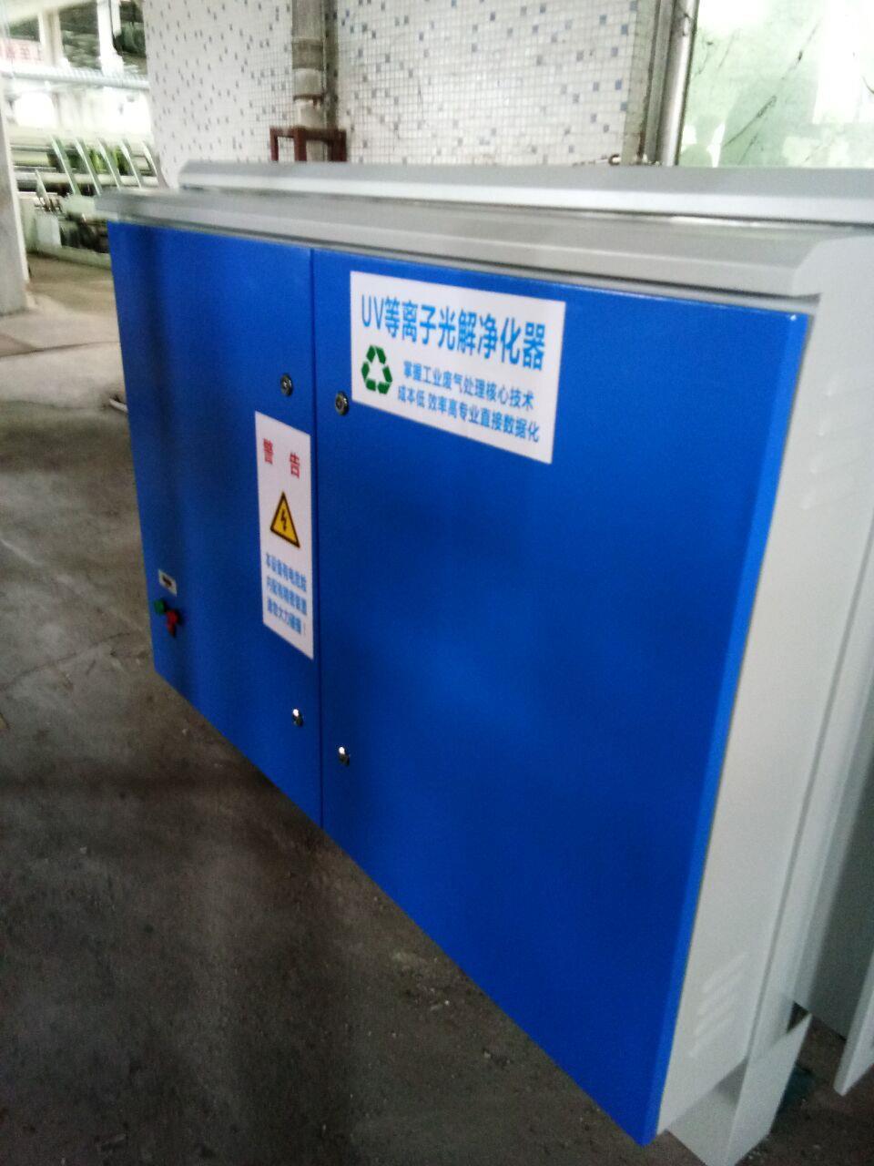 阳江UV光解净化器除臭装置