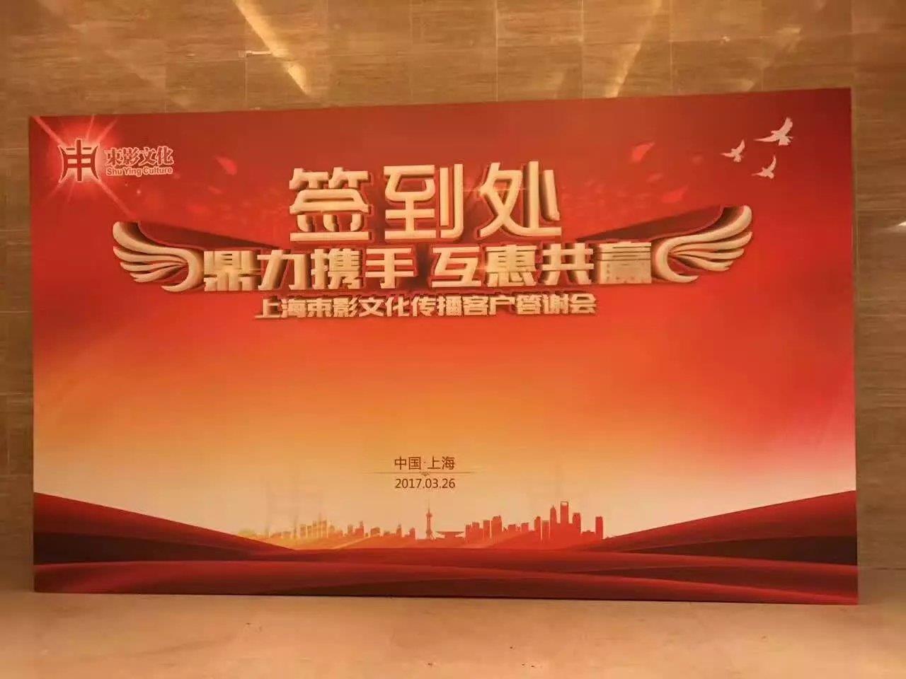 上海十周年庆典策划公司