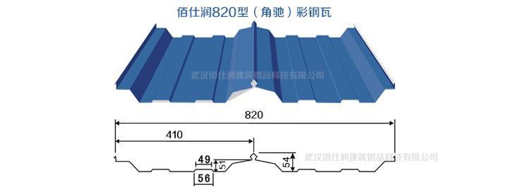 YX15-225-900型宝武彩钢板报价