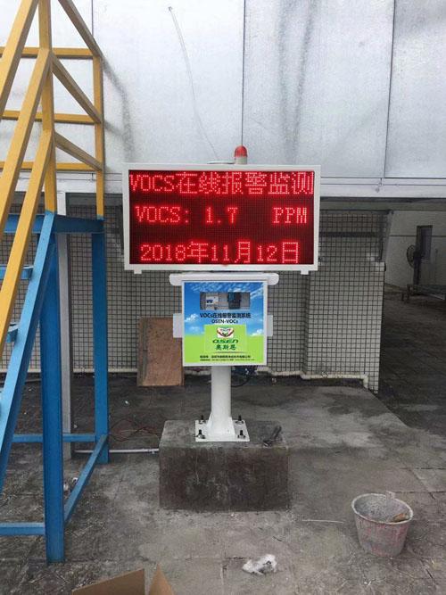 肇庆VOCs监测系统
