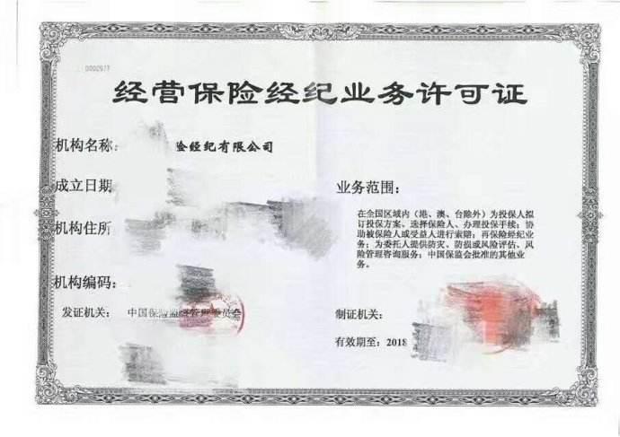 重庆高价收购保险经纪5000万带网销多少钱