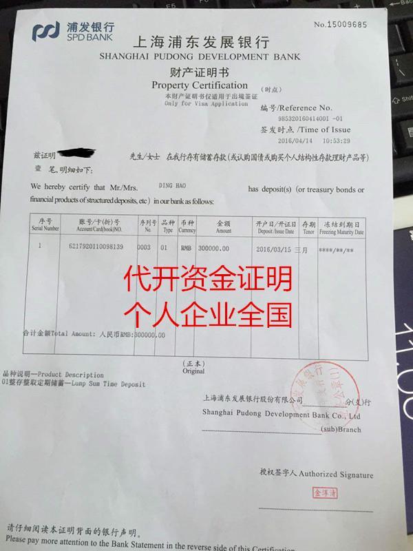 深圳资金证明
