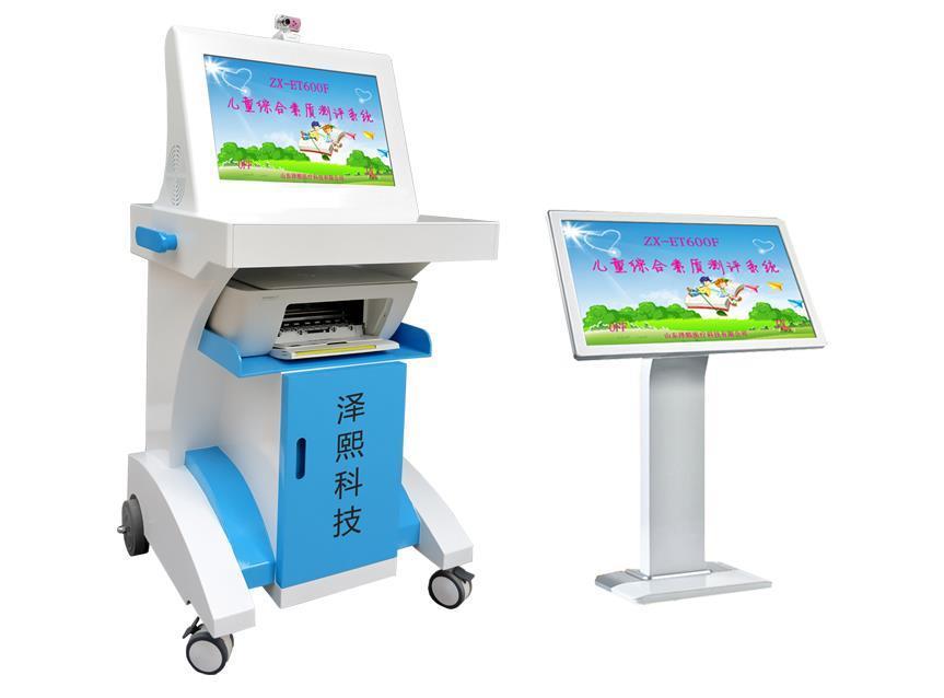 儿童综合素质测评系统生产商