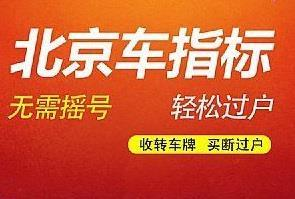 北京公户车指标多少钱