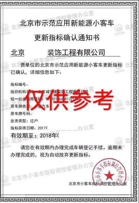北京报废车指标查询