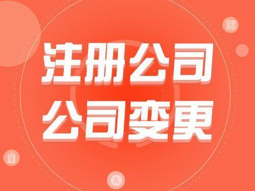 石家庄高新区代办注册公司价格