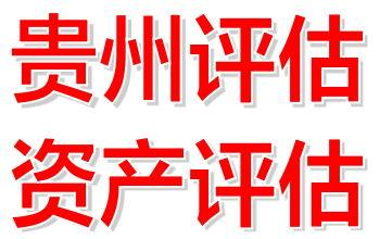 重庆私人诊所评估报价