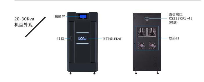 贵州工频在线式UPS电源规格