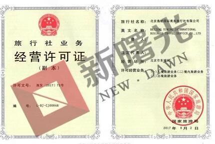 北京国际旅行社执照转让变更时间