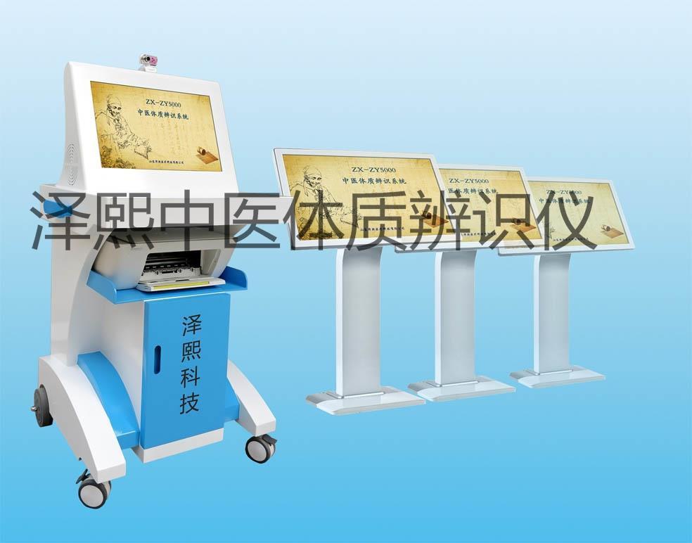 专业从事高端中医体质辨识系统