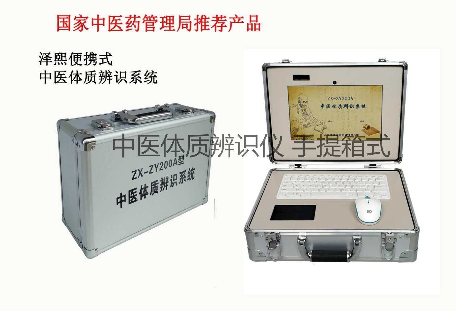 泽熙-2019新中医体质辨识仪批发