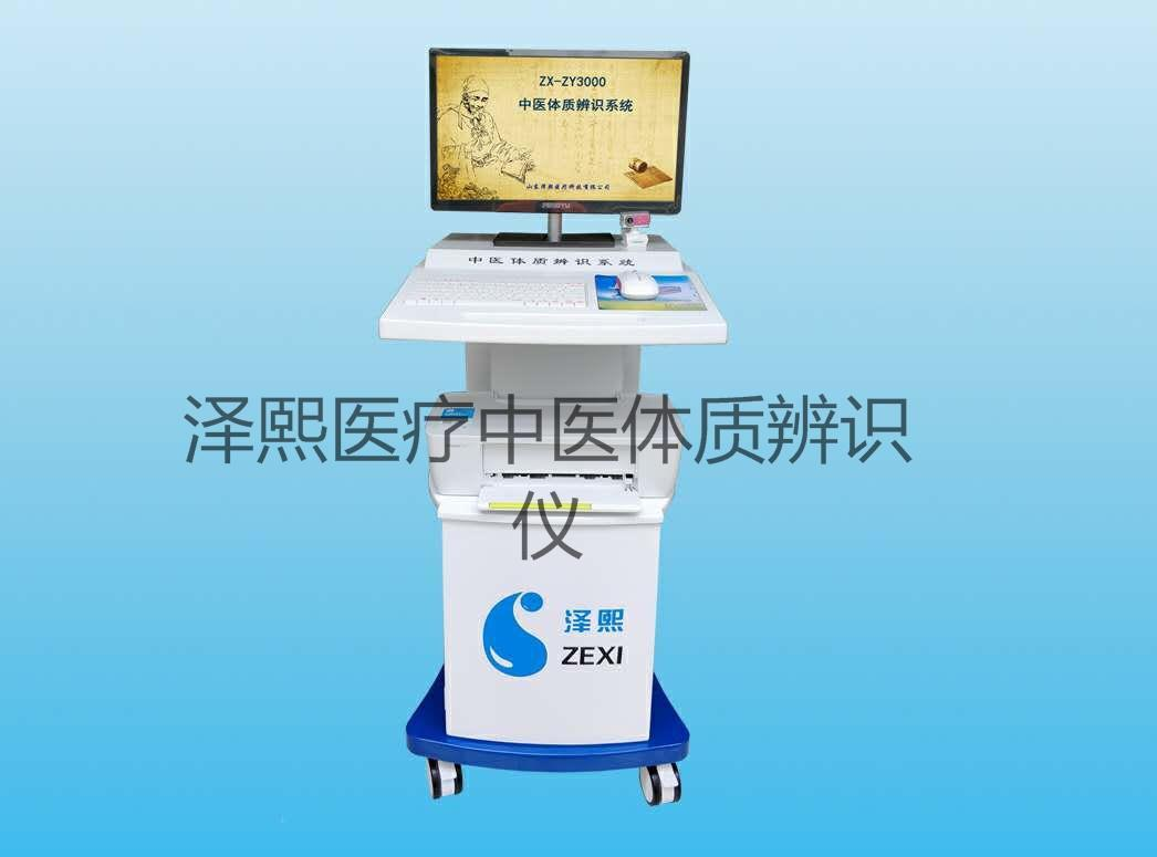 泽熙-2019新中医体质辨识仪可以选择体检设备