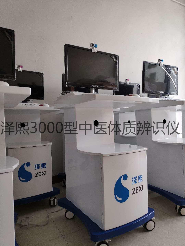 滁州中医体质体检设备厂家
