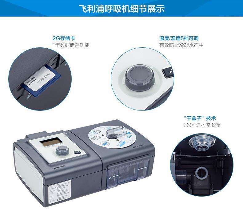 北京智能飞利浦伟康呼吸机价格