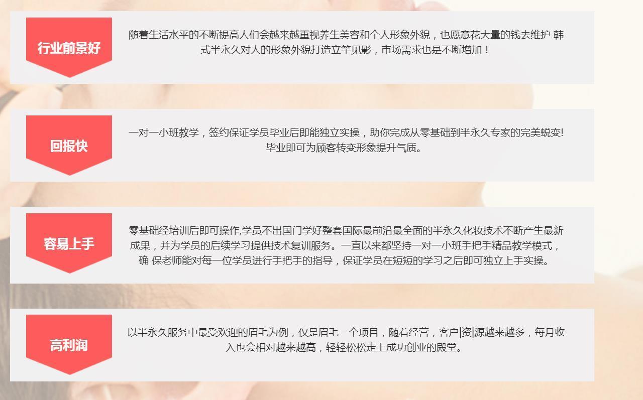 桂林纹绣培训机构