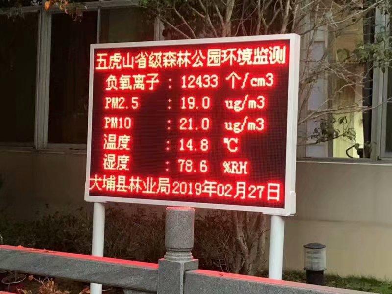 深圳负氧离子监测系统加工