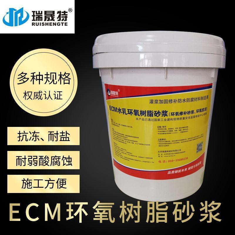 徐州环氧树脂水泥砂浆品牌