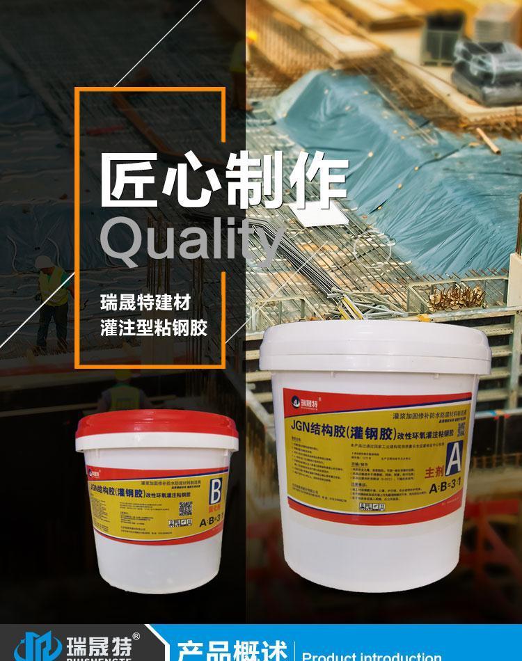 江门钢粘钢灌注型环氧树脂结构胶型号