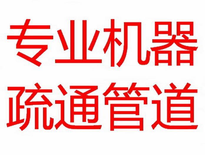 惠州管道疏通电话