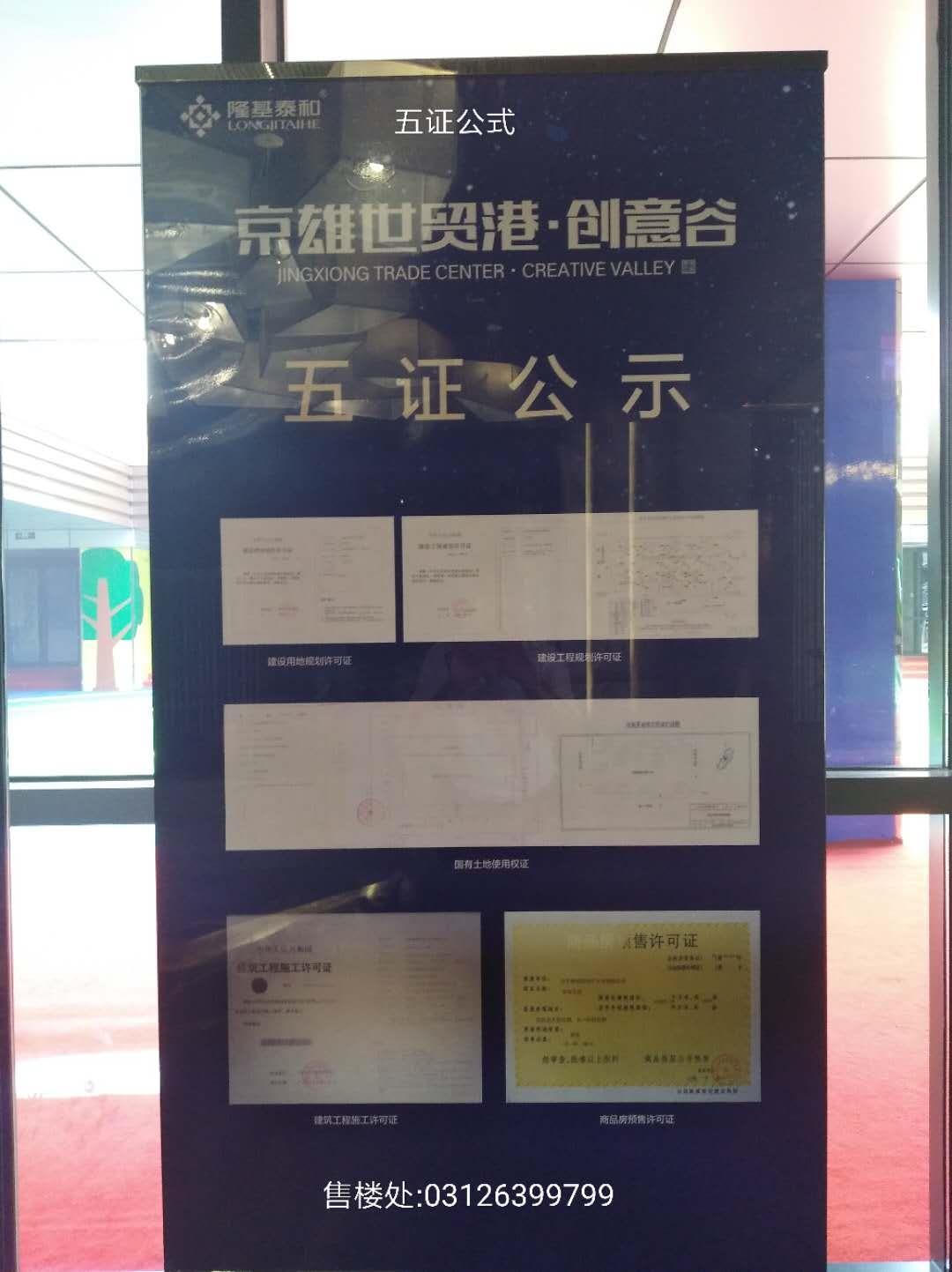 悦享谷白沟京雄世贸港售楼