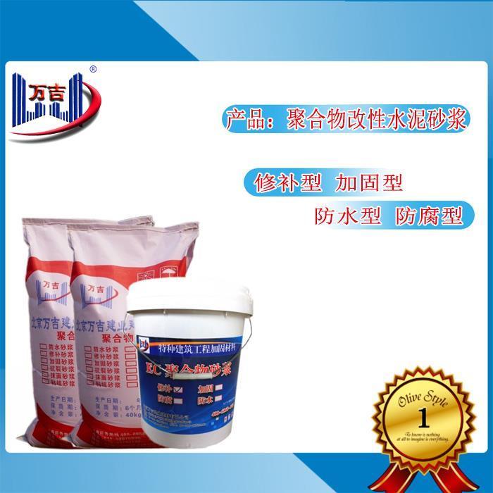 常德聚合物改性水泥砂浆价格