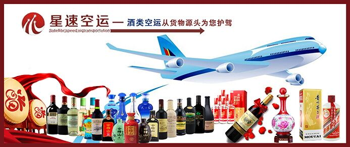 广州到赤峰空运物流