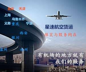 广州到乌鲁木齐空运专线