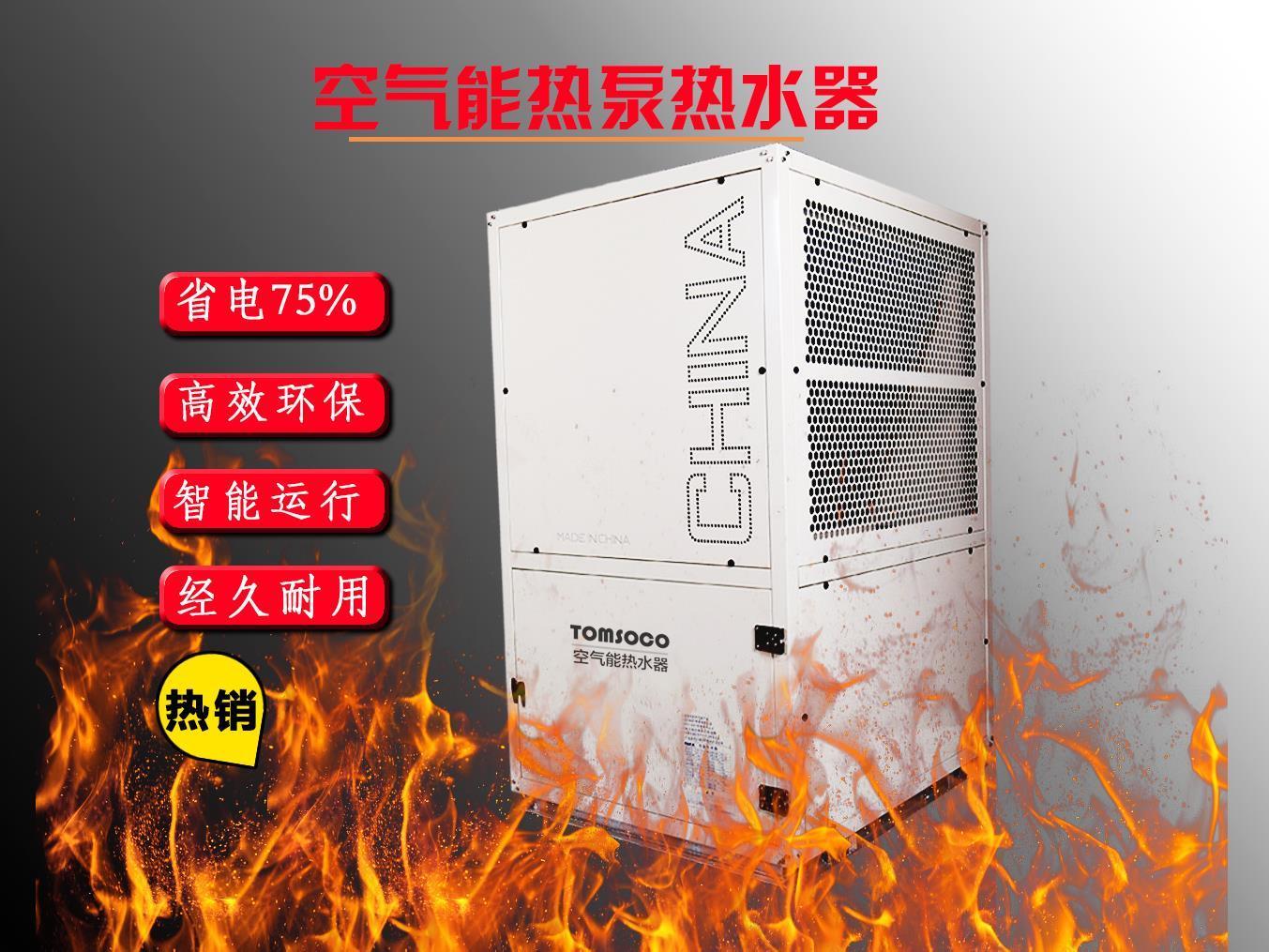 商用空气能热水器价格