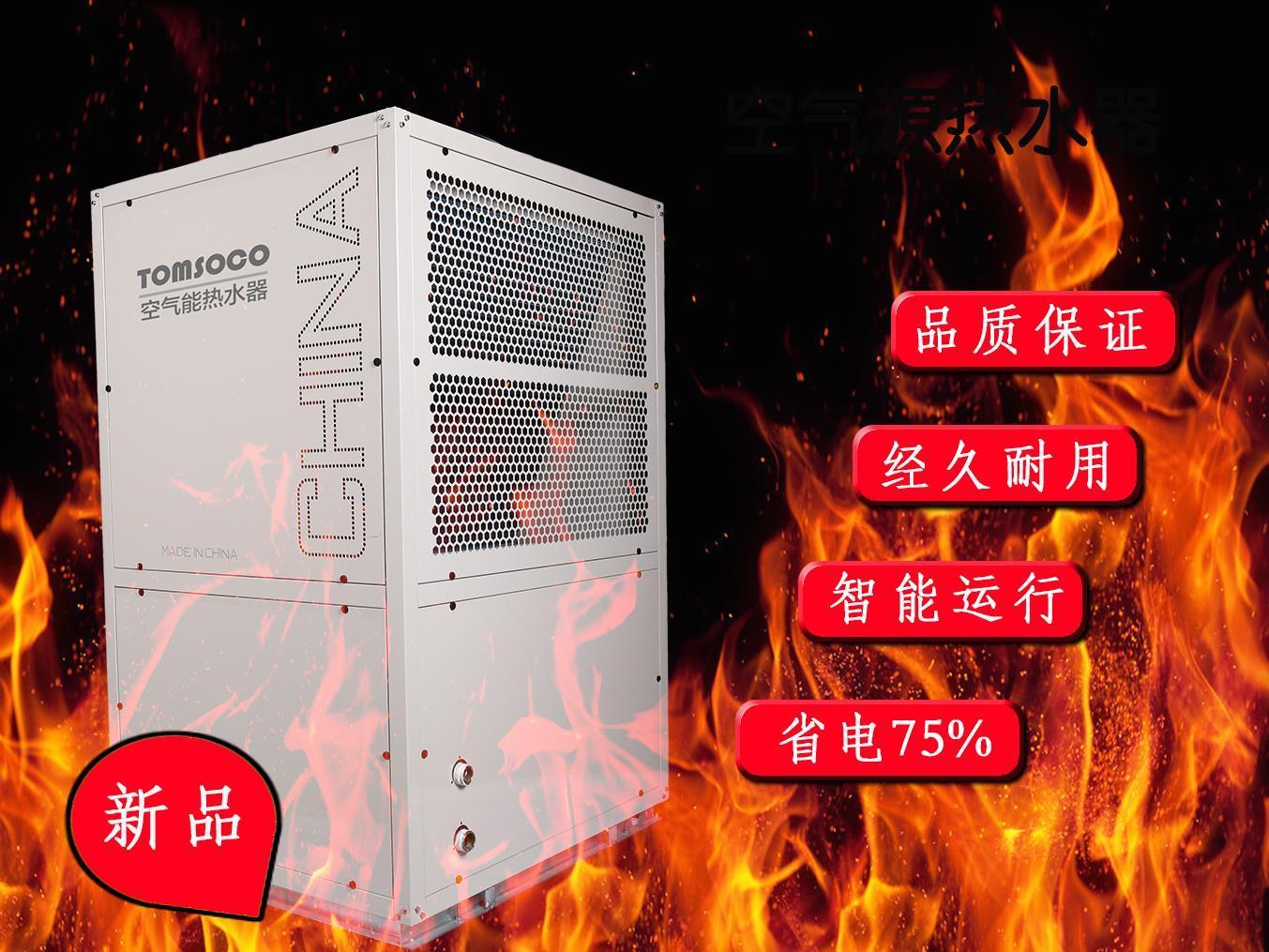 空气源热泵热泵机组