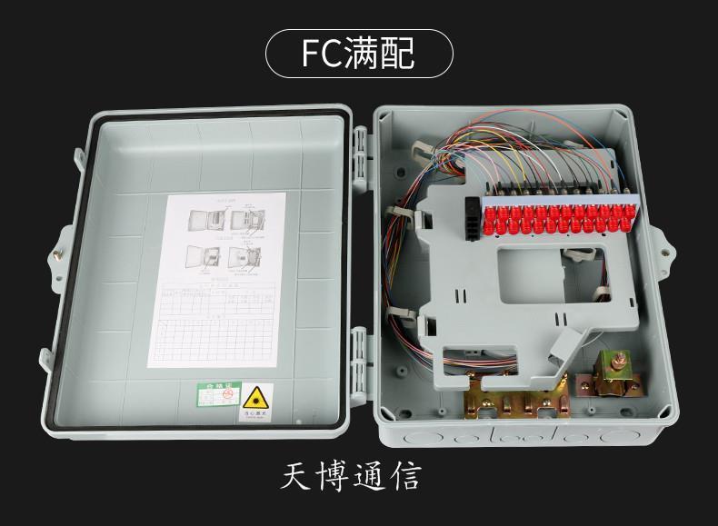 荊州銷售24芯光纖分纖箱廠