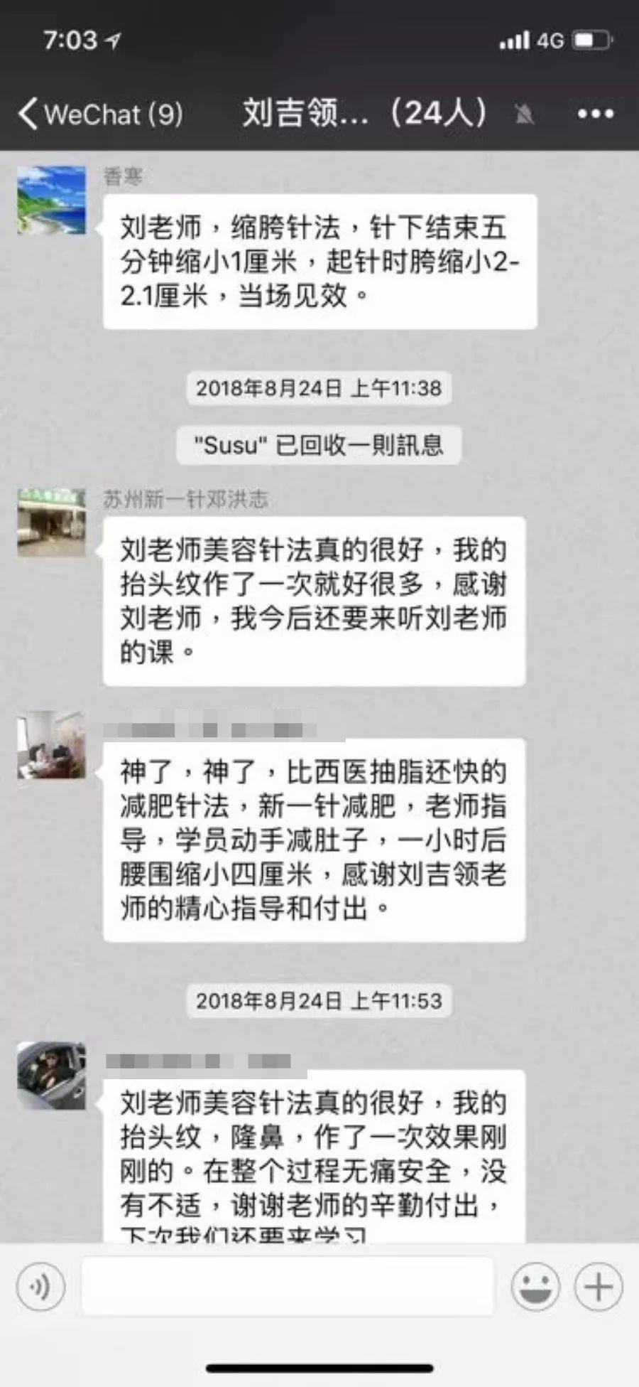 北京针灸美容培训报价