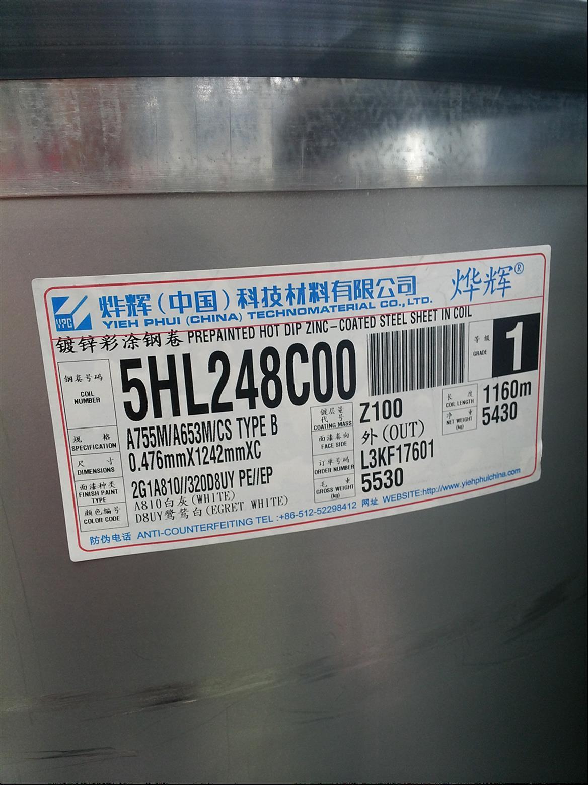广州烨辉彩钢板批发价格
