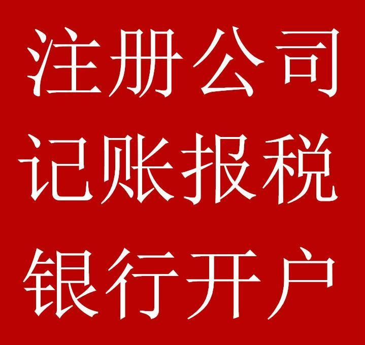 安阳公司注册代办