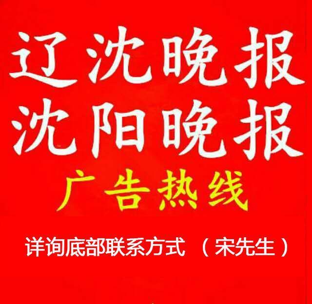 沈阳辽沈晚报财务章挂失声明怎么做