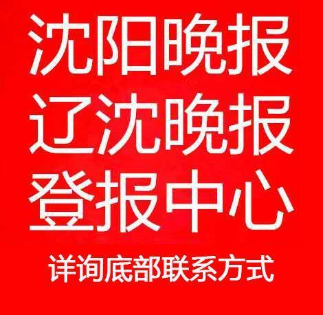 沈阳晚报刊登广告联系方式