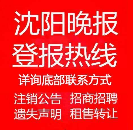 沈阳晚报刊登广告投放多少钱