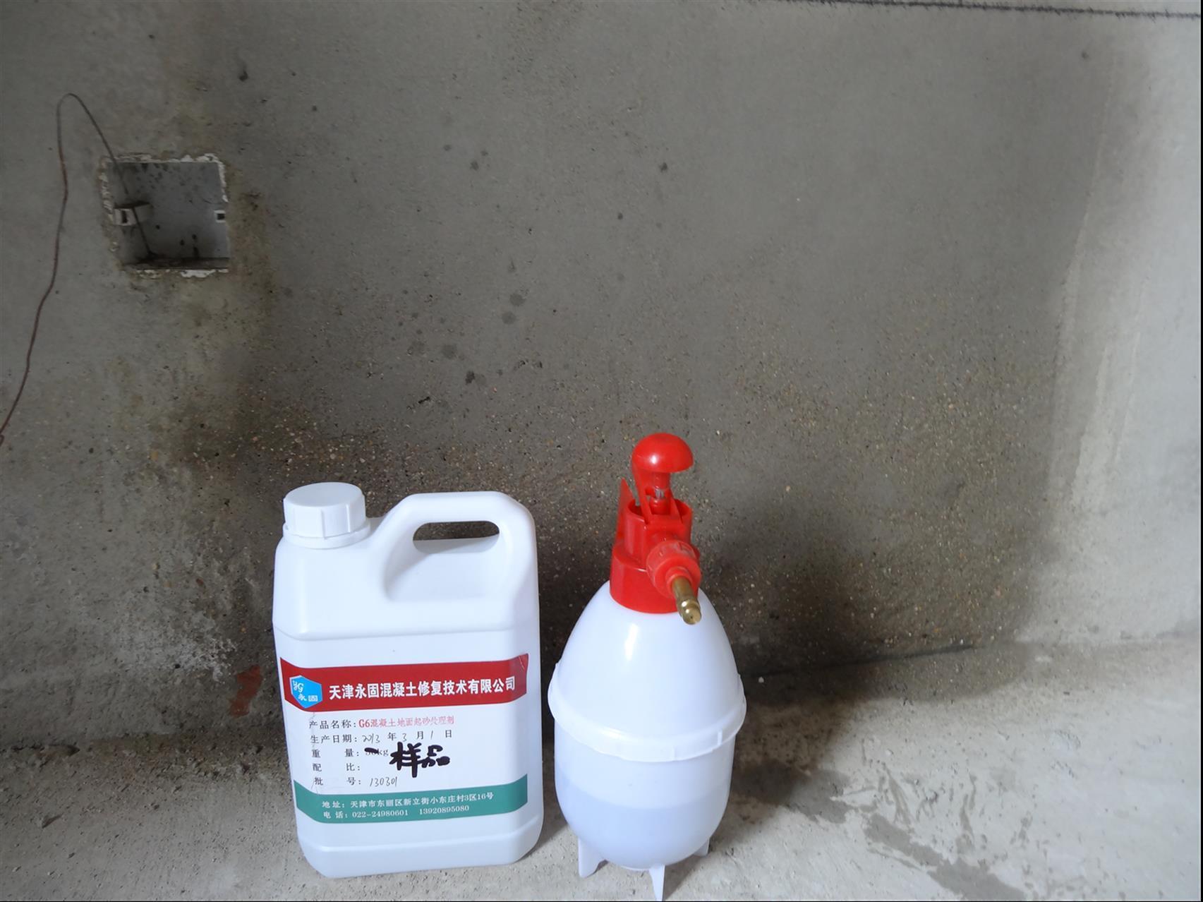 西安墙面起砂处理剂生产商