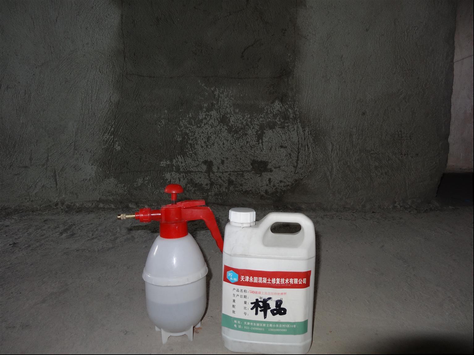 墙面起砂处理剂