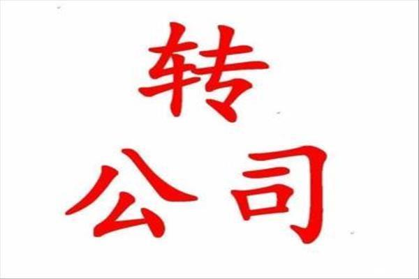 北京房山区投资公司转让费用