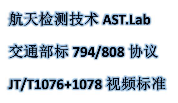 宿迁行车记录仪794认证周期
