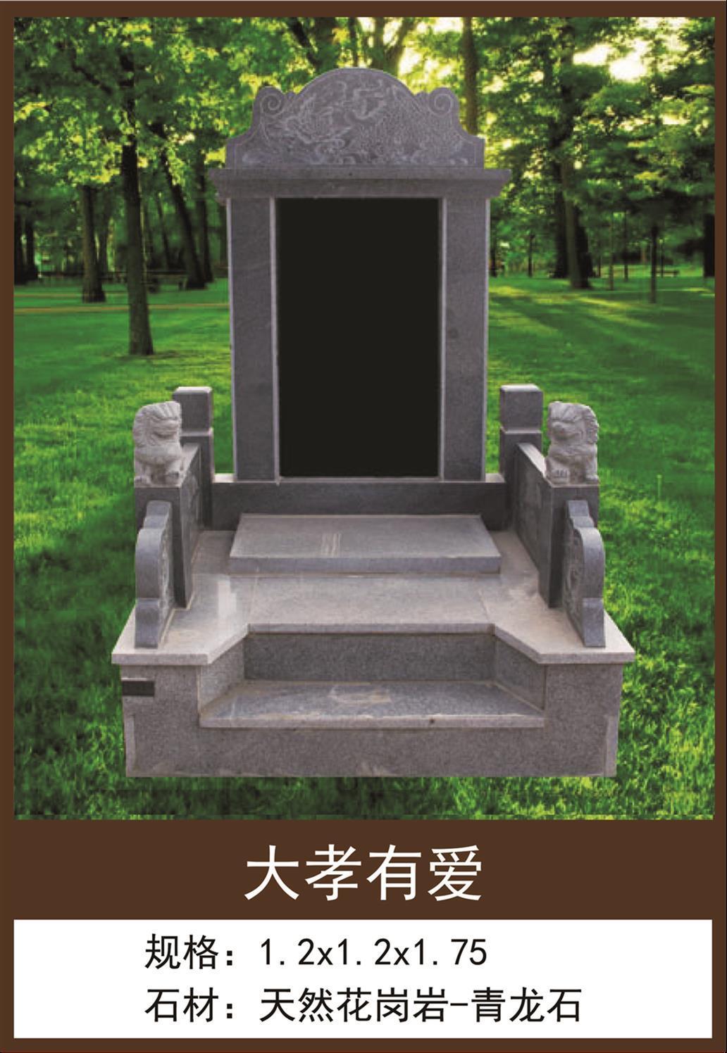乌鲁木齐墓地销售电话