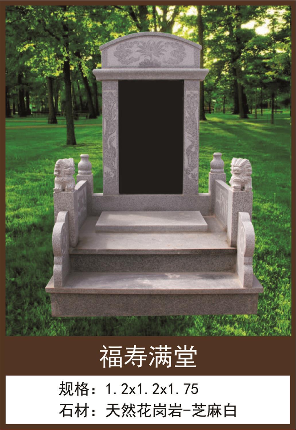 优质墓地销售