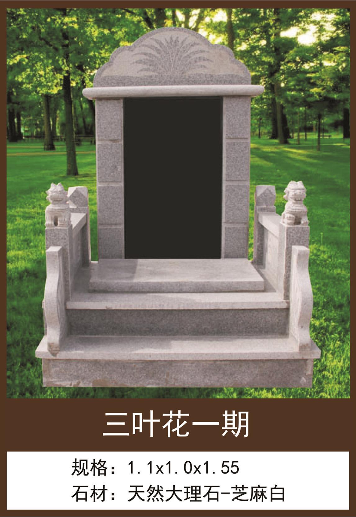 新疆销售墓地销售