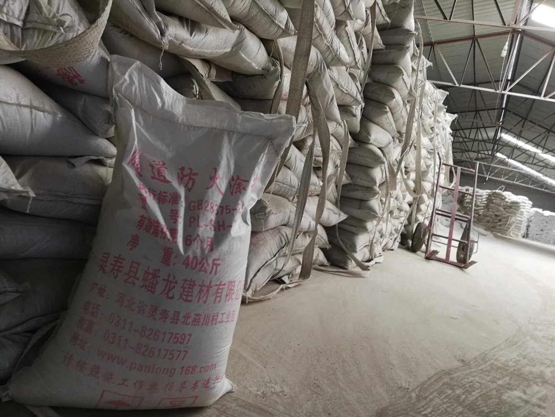 合肥专用隧道防火涂料