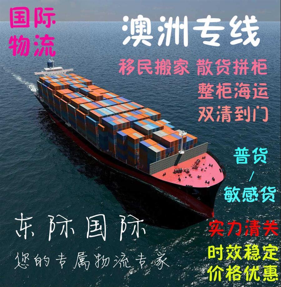 泰州五金工具到澳洲海运双清到门报价