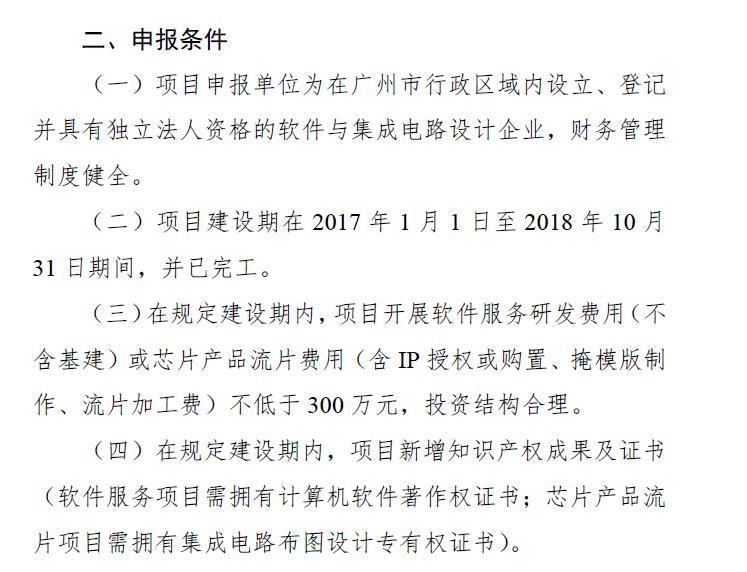 杭州综合科技项目申报