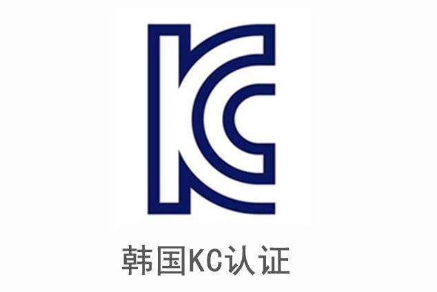 CB认证可以转KC认证周期多久 欢迎在线咨询